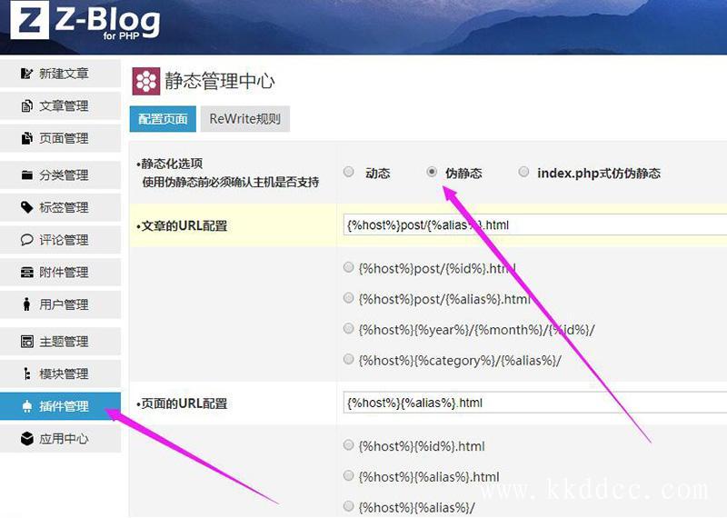 Z-BlogPHP在百度云虚拟主机BCH里如何设置伪静态?
