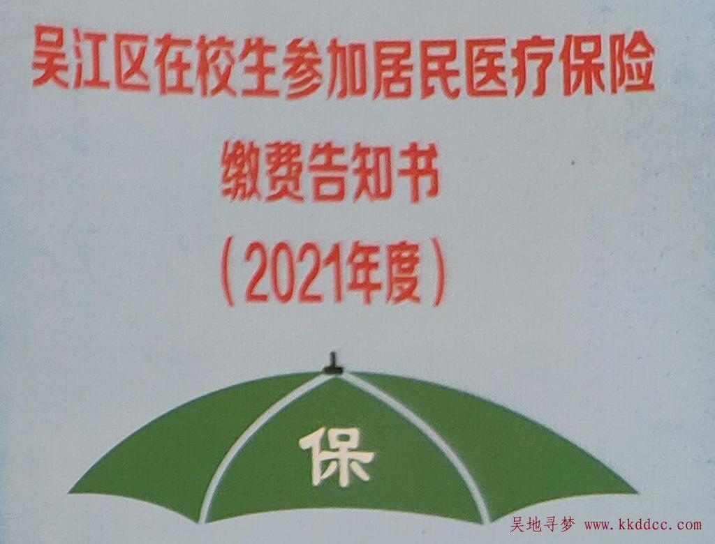 苏州市吴江区在校学生医保缴费门诊住院报销比例明细