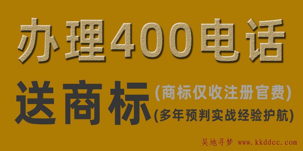 苏州地区办理400电话送商标!(400电话申请+商标提交)