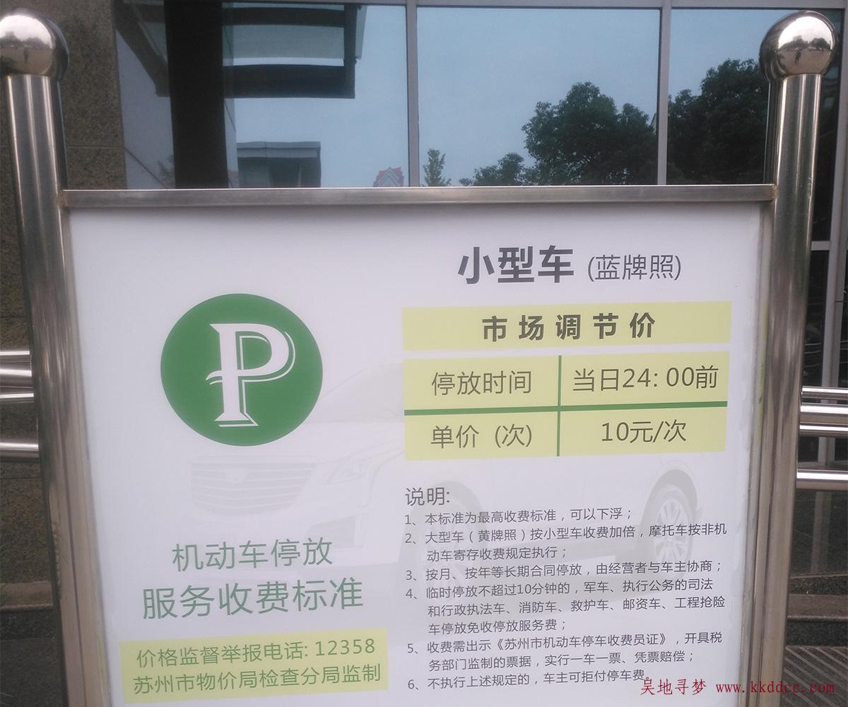 [停车收费]苏州姑苏区佳福广场个体办税大厅停车收费标准