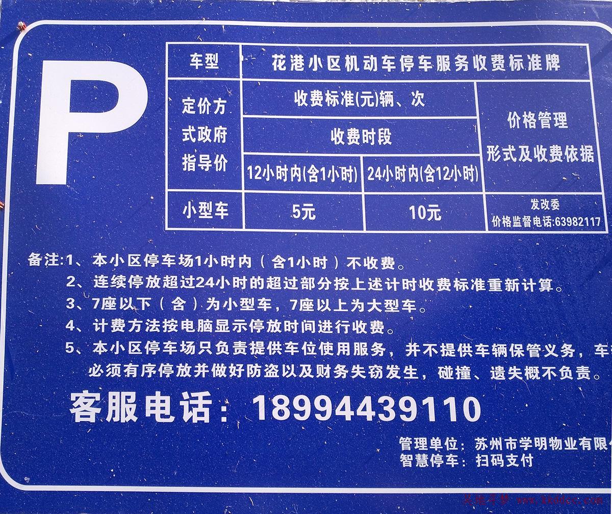 [停车收费]苏州吴江花港小区(原花港便民美食城)停车收费