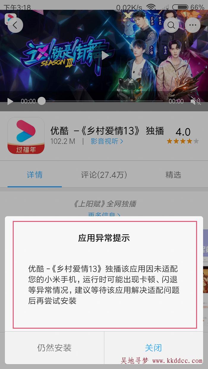 小米应用商店下载安装app:该应用未能适配您的小米手机?