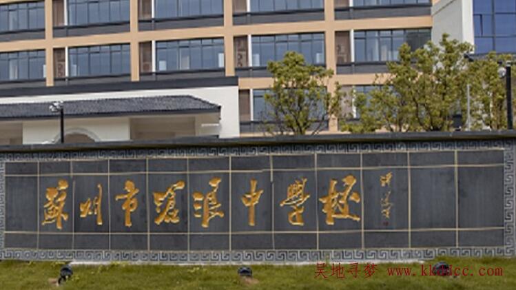 2020年苏州市沧浪中学校(立达中学校西校区)入学政策公示
