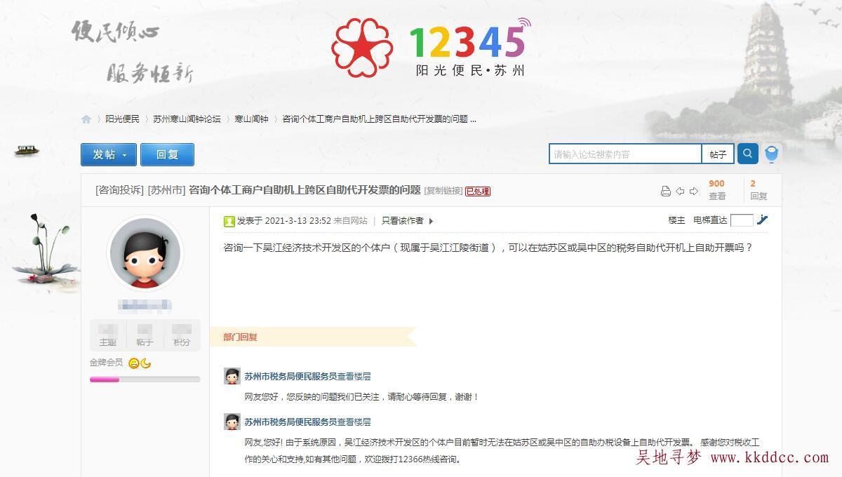 苏州吴江开发区个体工商户能否跨区姑苏/吴中自助发票?