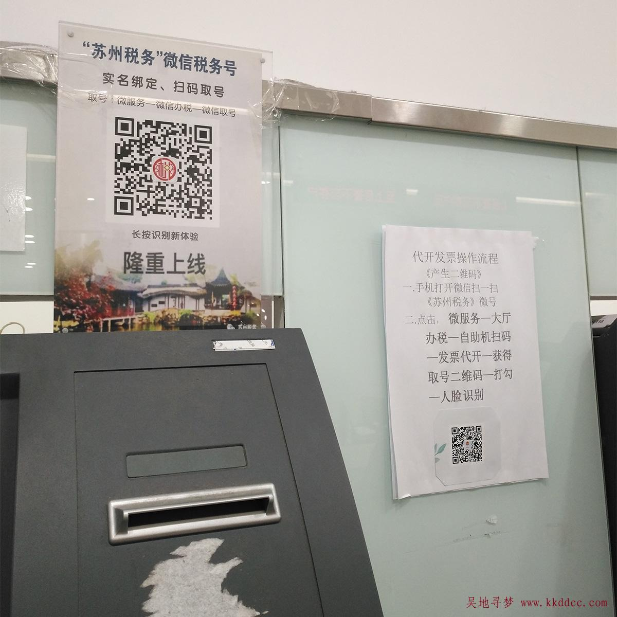 苏州税务个体工商户微信公众号微信税务号代开发票流程