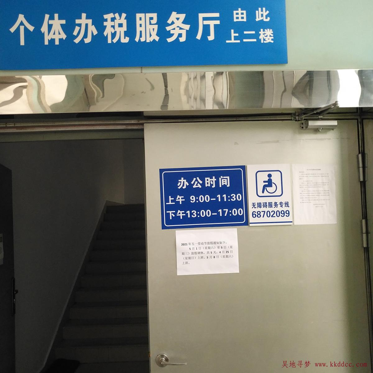 苏州市姑苏区个体/个体工商户办税服务厅办公时间及地址