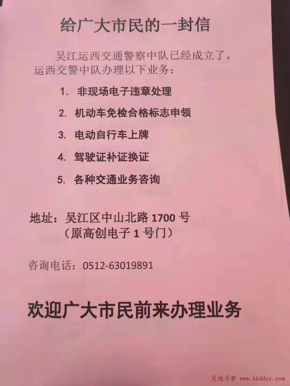 苏州吴江运西交警中队(非现场电子违章处理/驾驶证补换)