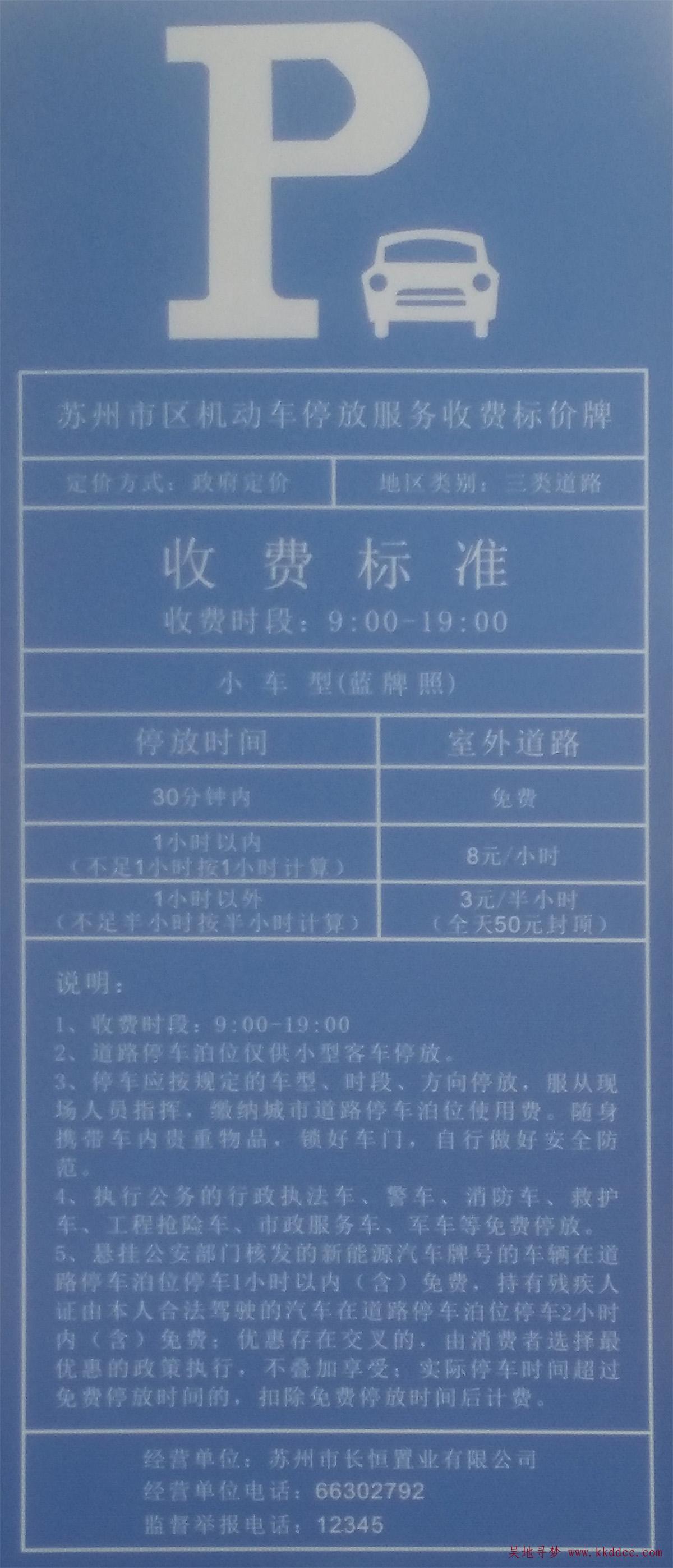 [停车收费] 苏州市盘蠡路水香六村附近道路停车收费标准