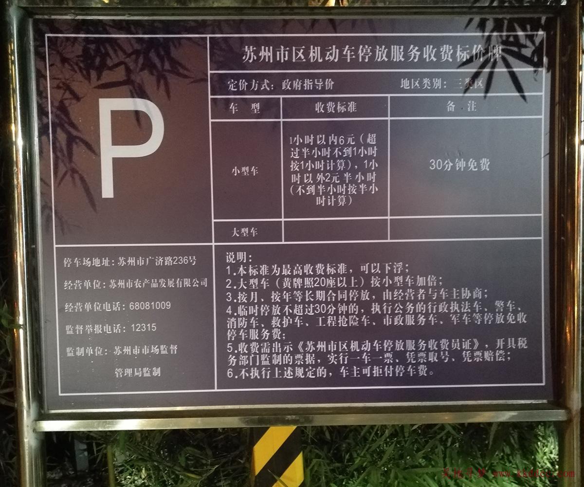[停车收费]苏州山塘街地铁口附近(广济路236号) 停车收费