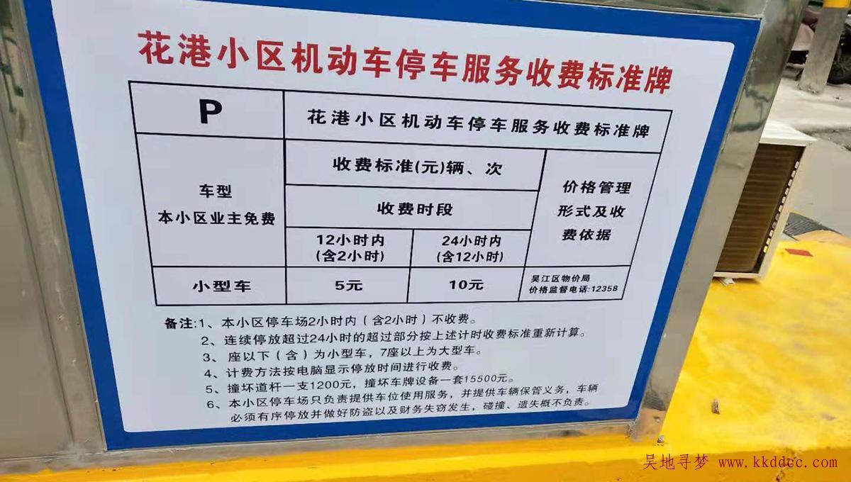 [停车收费]苏州市吴江区花港村小区(花港小区)停车收费