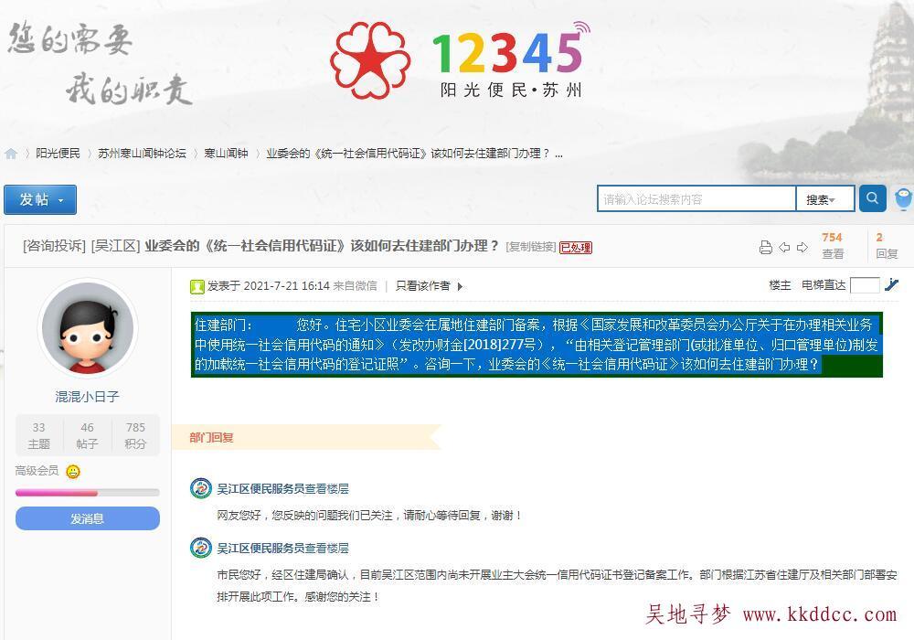 """苏州市吴江区业主委员会""""统一社会信用代码证""""如何办理?"""
