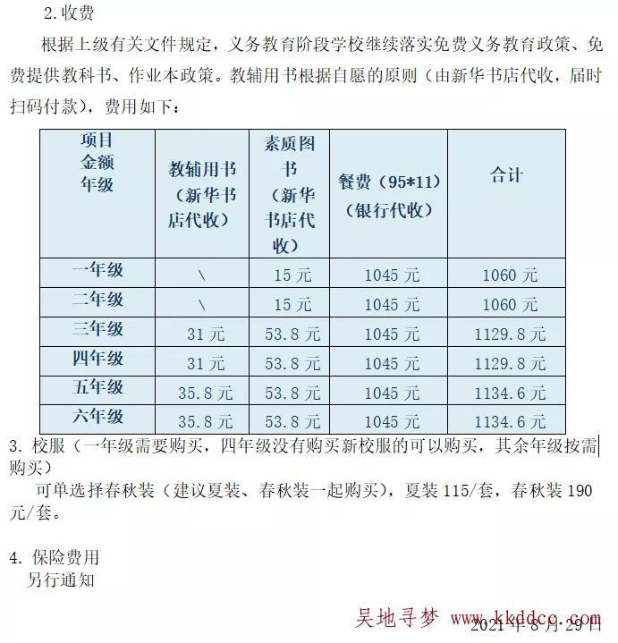 苏州吴江花港小学(含明泉校区)2021年秋季开学缴费明细