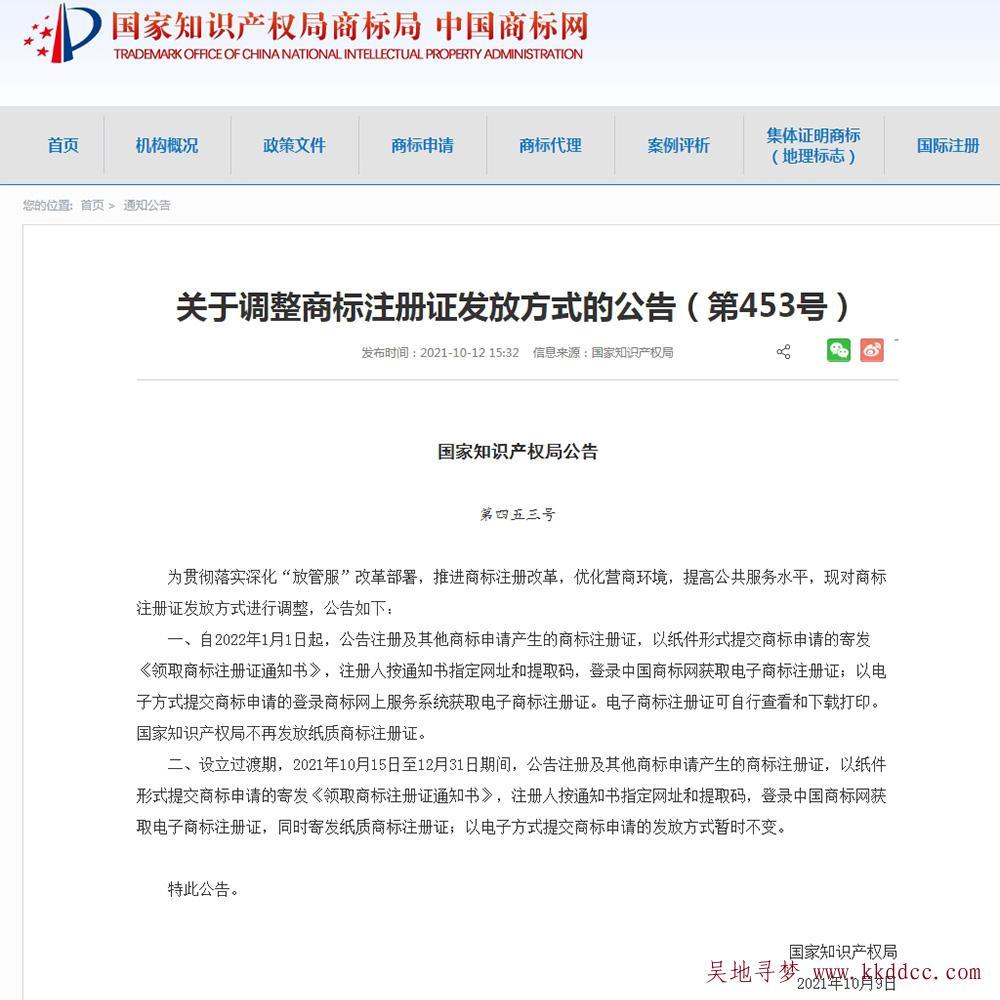 国家知识产权局公告:关于调整商标注册证发放方式的公告
